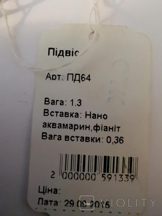 Підвісок срібло (11), фото №6
