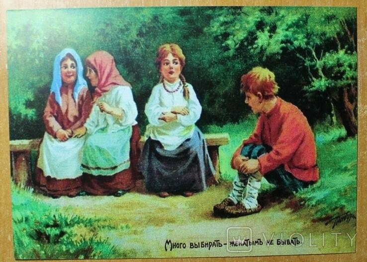 """Худ. издание """"Зингер"""" Почтовая открытка четыре шт (копия), фото №4"""