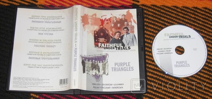 DVD Верные в испытании, фото №2