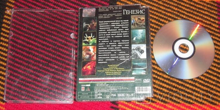 DVD Генезис, фото №3