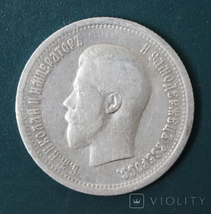 25 копеек 1895, фото №3