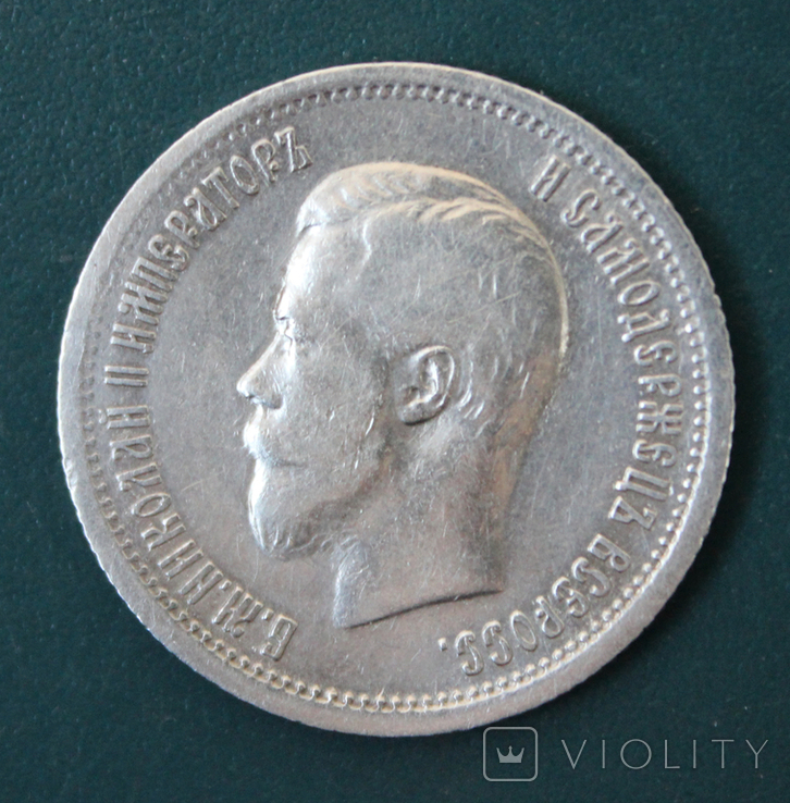 25 копеек 1896, фото №2