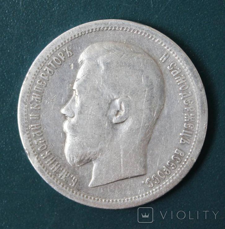 50 копеек 1899(АГ), фото №3