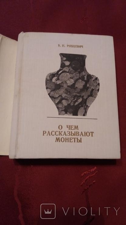 О чем рассказывают монеты В. Рябцевич., фото №3