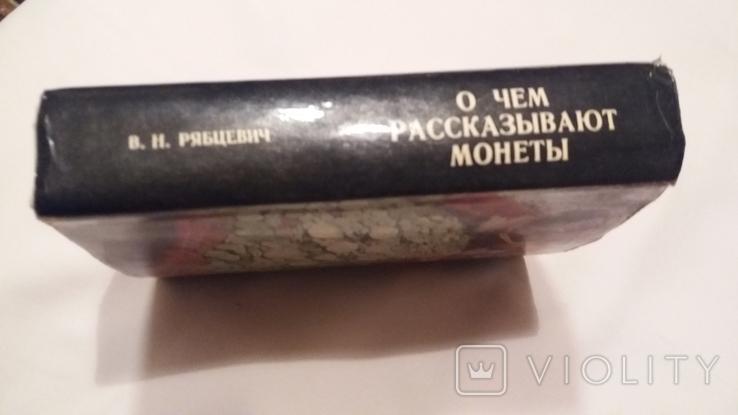 О чем рассказывают монеты В. Рябцевич., фото №4