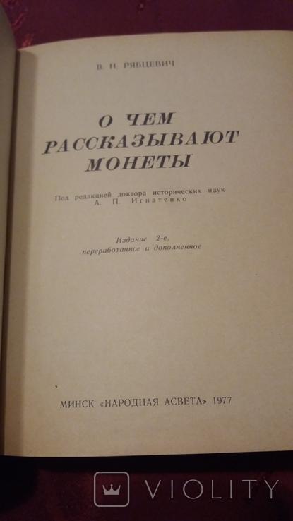 О чем рассказывают монеты В. Рябцевич., фото №5