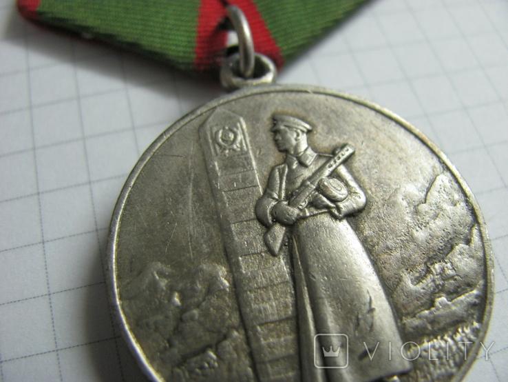Медаль за отличие в охране государственной границы СССР. Копия, фото №4