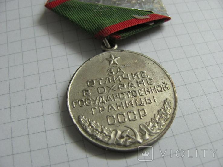 Медаль за отличие в охране государственной границы СССР. Копия, фото №8