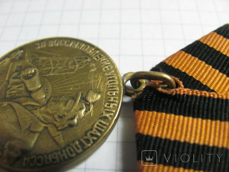 За восстановление угольных шахт Донбасса. Копия, фото №6