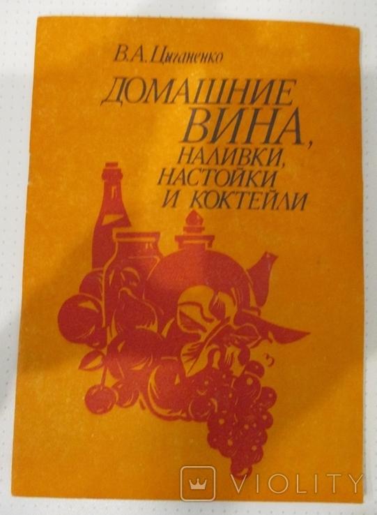 Домашние, вина, наливки, настойки и коктейли. Цыганенко, фото №2