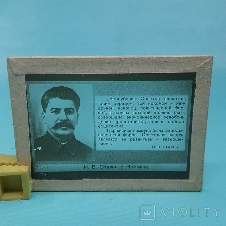 Слайды Сталин, фото №5