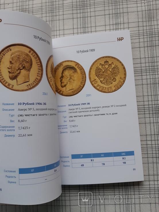 Золотые монеты Николая 2 2019 с автографом автора 2, фото №11