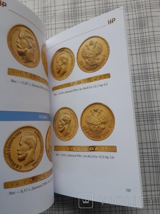 Золотые монеты Николая 2 2019 с автографом автора 2, фото №12