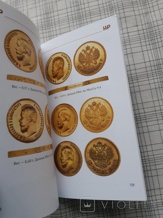 Золотые монеты Николая 2 2019 с автографом автора 2, фото №13