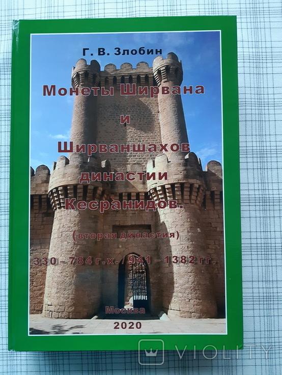 Монеты Ширвана и Ширваншахов династии Кесранидов. Злобин Г.В. Автограф (2), фото №2