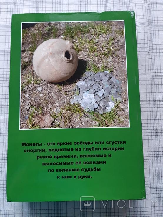 Монеты Ширвана и Ширваншахов династии Кесранидов. Злобин Г.В. Автограф (2), фото №6