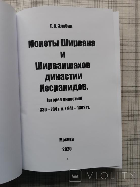 Монеты Ширвана и Ширваншахов династии Кесранидов. Злобин Г.В. Автограф (2), фото №7