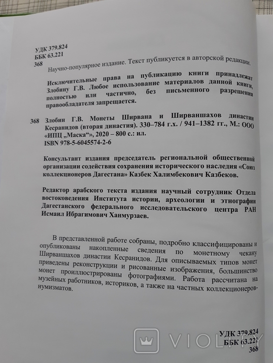 Монеты Ширвана и Ширваншахов династии Кесранидов. Злобин Г.В. Автограф (2), фото №8