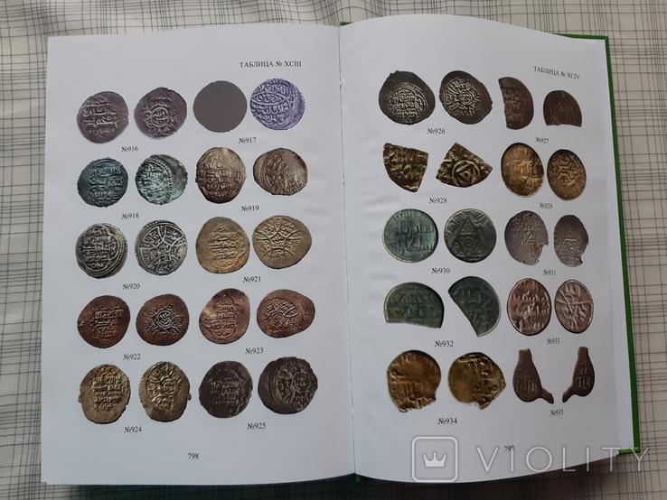 Монеты Ширвана и Ширваншахов династии Кесранидов. Злобин Г.В. Автограф (2), фото №12