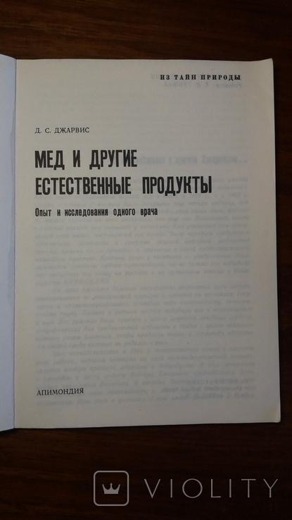 Мед и другие естественные продукты. Д.С. Джарвис. 1985г., фото №3