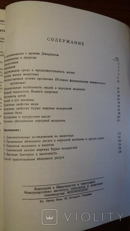 Мед и другие естественные продукты. Д.С. Джарвис. 1985г., фото №4