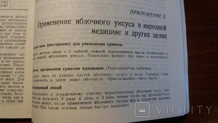 Мед и другие естественные продукты. Д.С. Джарвис. 1985г., фото №6