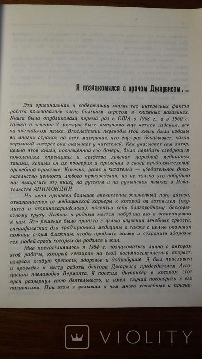 Мед и другие естественные продукты. Д.С. Джарвис. 1985г., фото №7