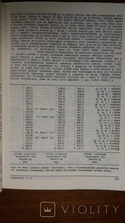 Мед и другие естественные продукты. Д.С. Джарвис. 1985г., фото №9