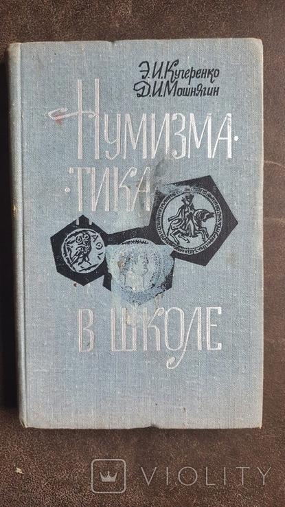 Нумизматика в школе 1968 г.издания, фото №2