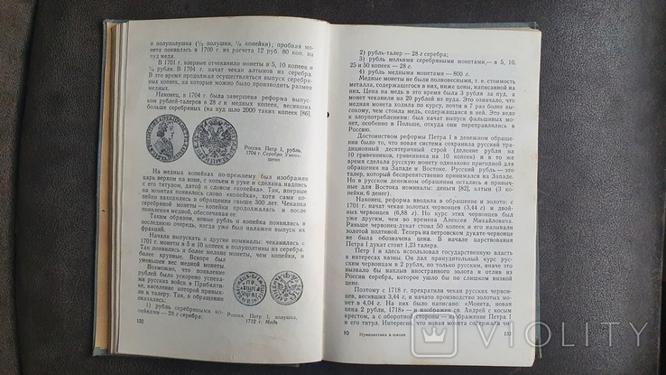 Нумизматика в школе 1968 г.издания, фото №4