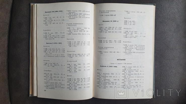 Нумизматика в школе 1968 г.издания, фото №5