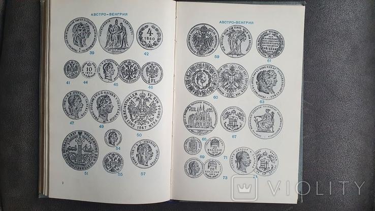 Нумизматика в школе 1968 г.издания, фото №6