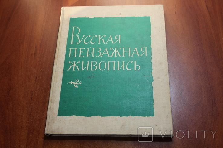 Русская пейзажная живопись, фото №3