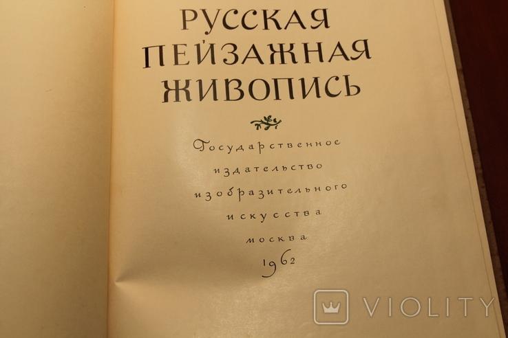 Русская пейзажная живопись, фото №5