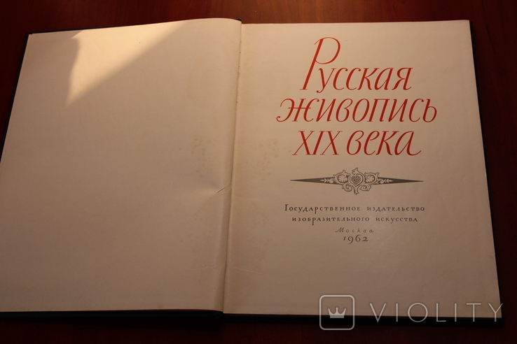 Русская живопись XIX века, фото №6