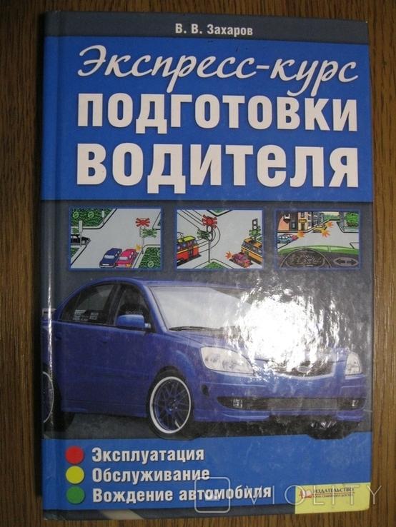 Экспресс курс подготовки водителя, фото №2
