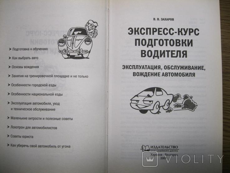 Экспресс курс подготовки водителя, фото №3