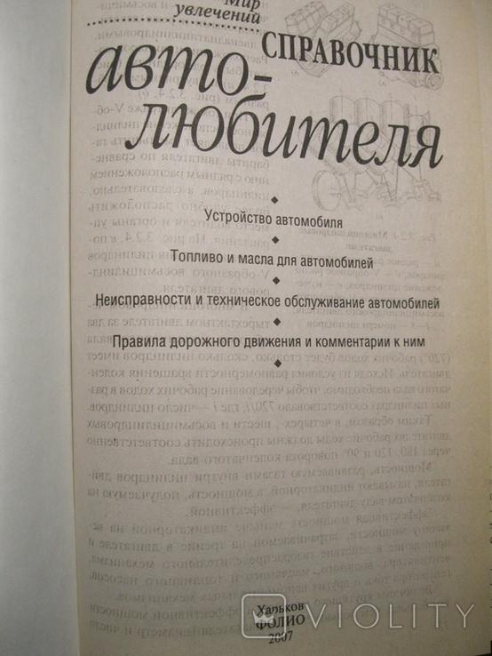 Справочник автолюбителя, фото №3