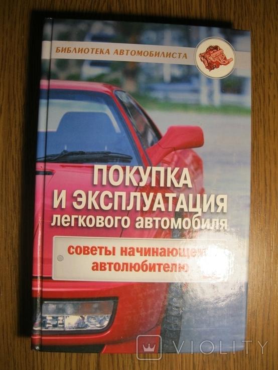 Советы начинающему автолюбителю, фото №2