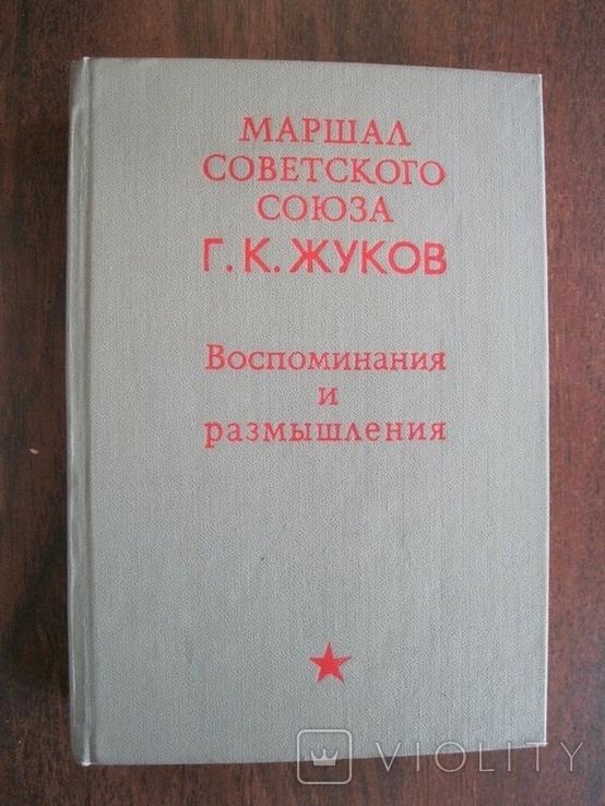 Г.К.Жуков Воспоминания и размышления, фото №2