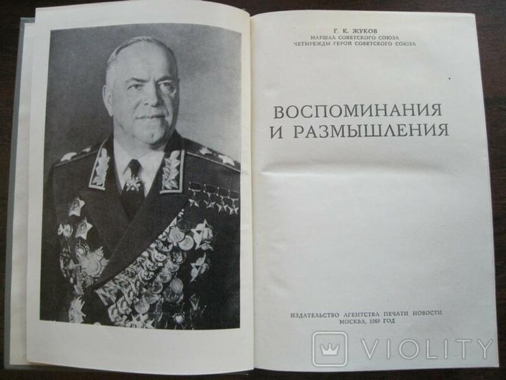 Г.К.Жуков Воспоминания и размышления, фото №4