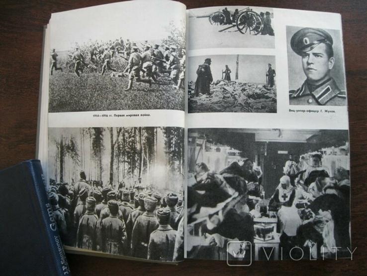 Г.К.Жуков Воспоминания и размышления, фото №5