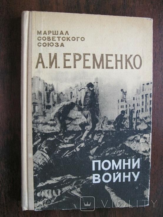 А.И.Еременко Помни войну, фото №2