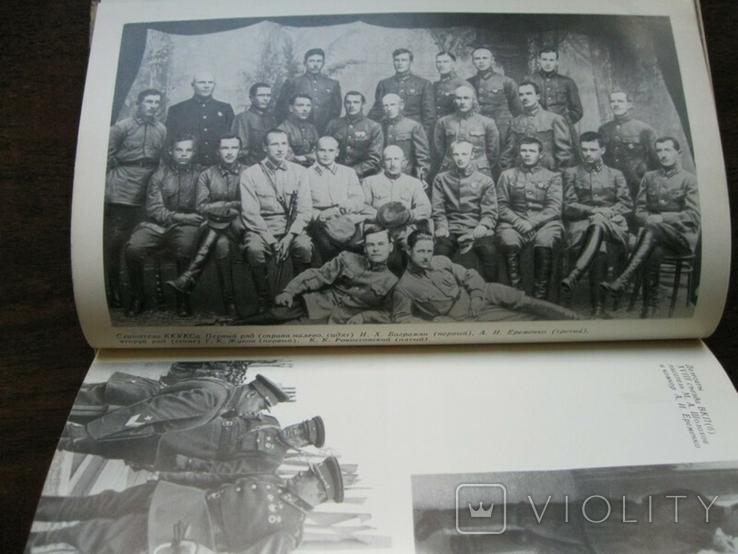 А.И.Еременко Помни войну, фото №7