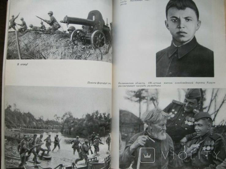 А.И.Еременко Помни войну, фото №8