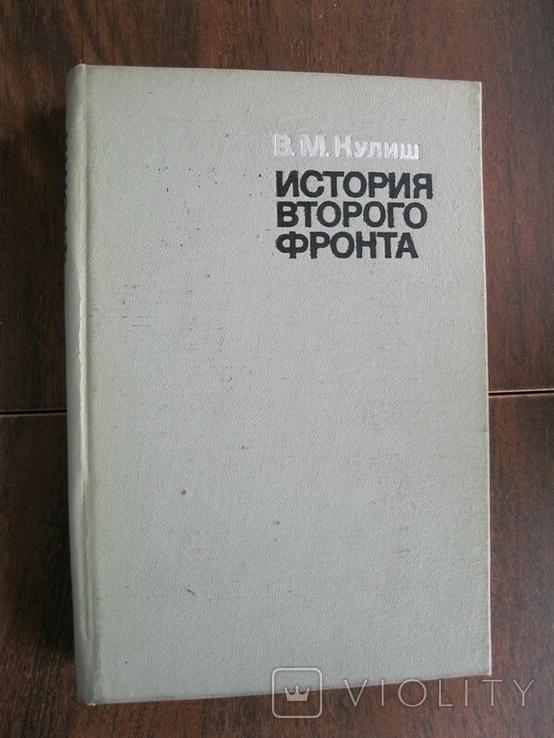 История второго фронта, фото №2