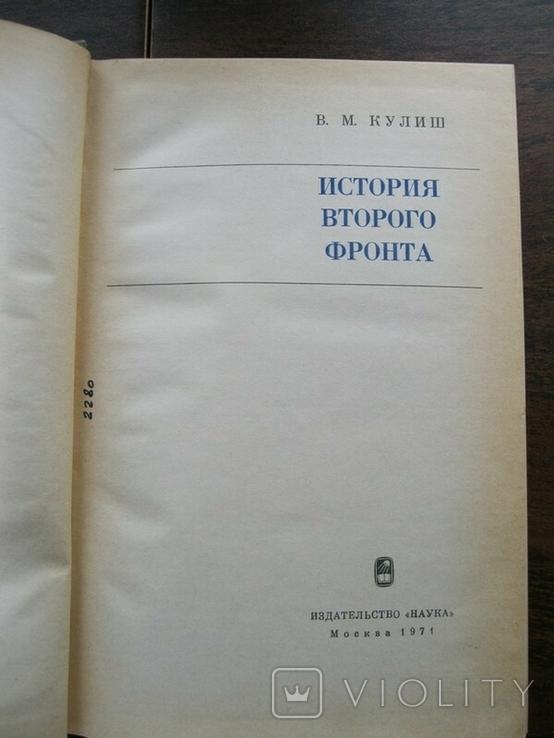 История второго фронта, фото №4