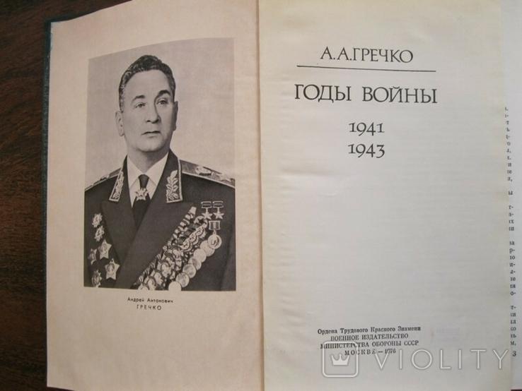 А.А.Гречко Годы войны, фото №4