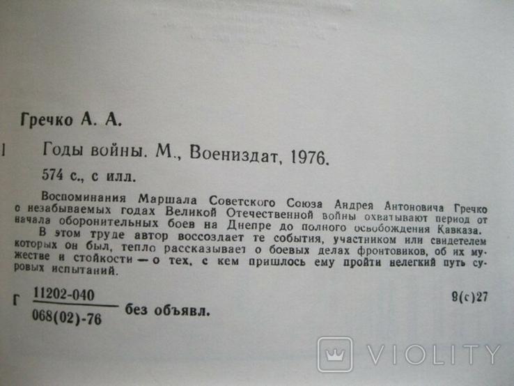 А.А.Гречко Годы войны, фото №5
