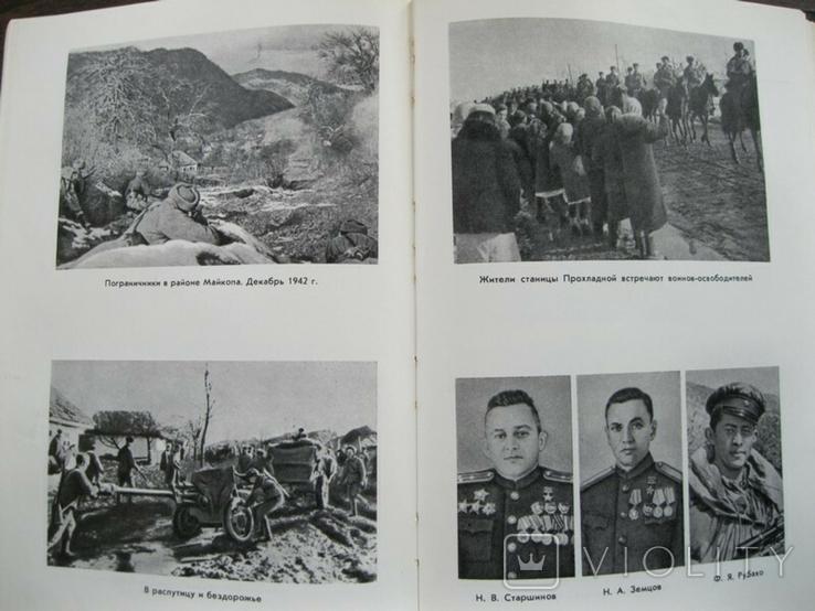 А.А.Гречко Годы войны, фото №9
